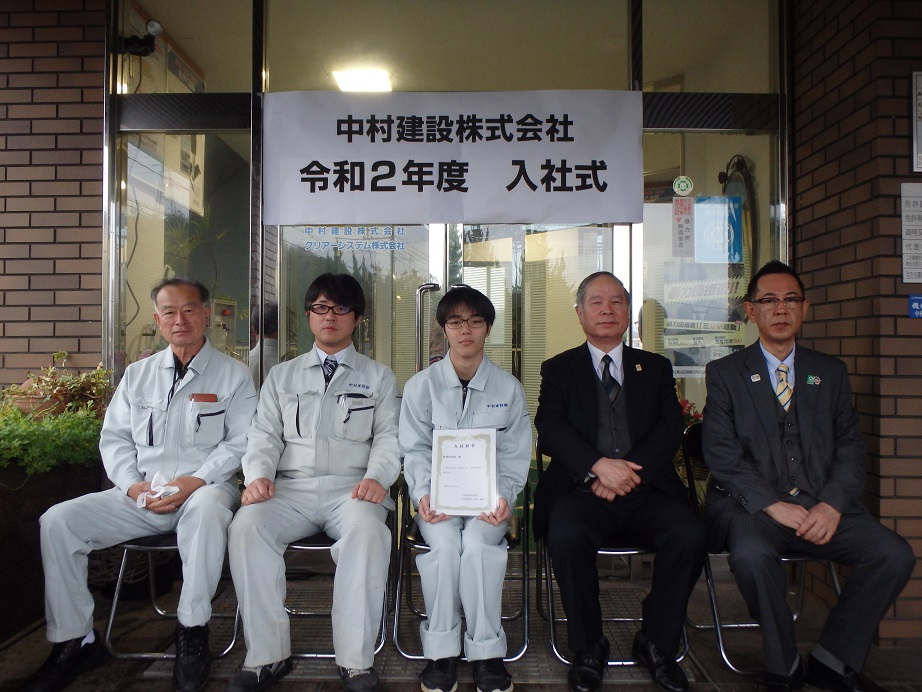 令和2年度新入社員入社式 記念写真01